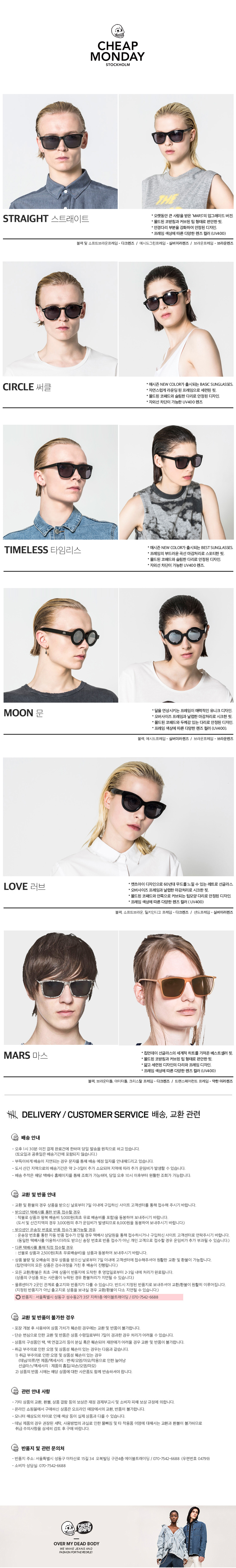 칩먼데이(CHEAP MONDAY) UNISEX TIMELESS 0182014 BLK